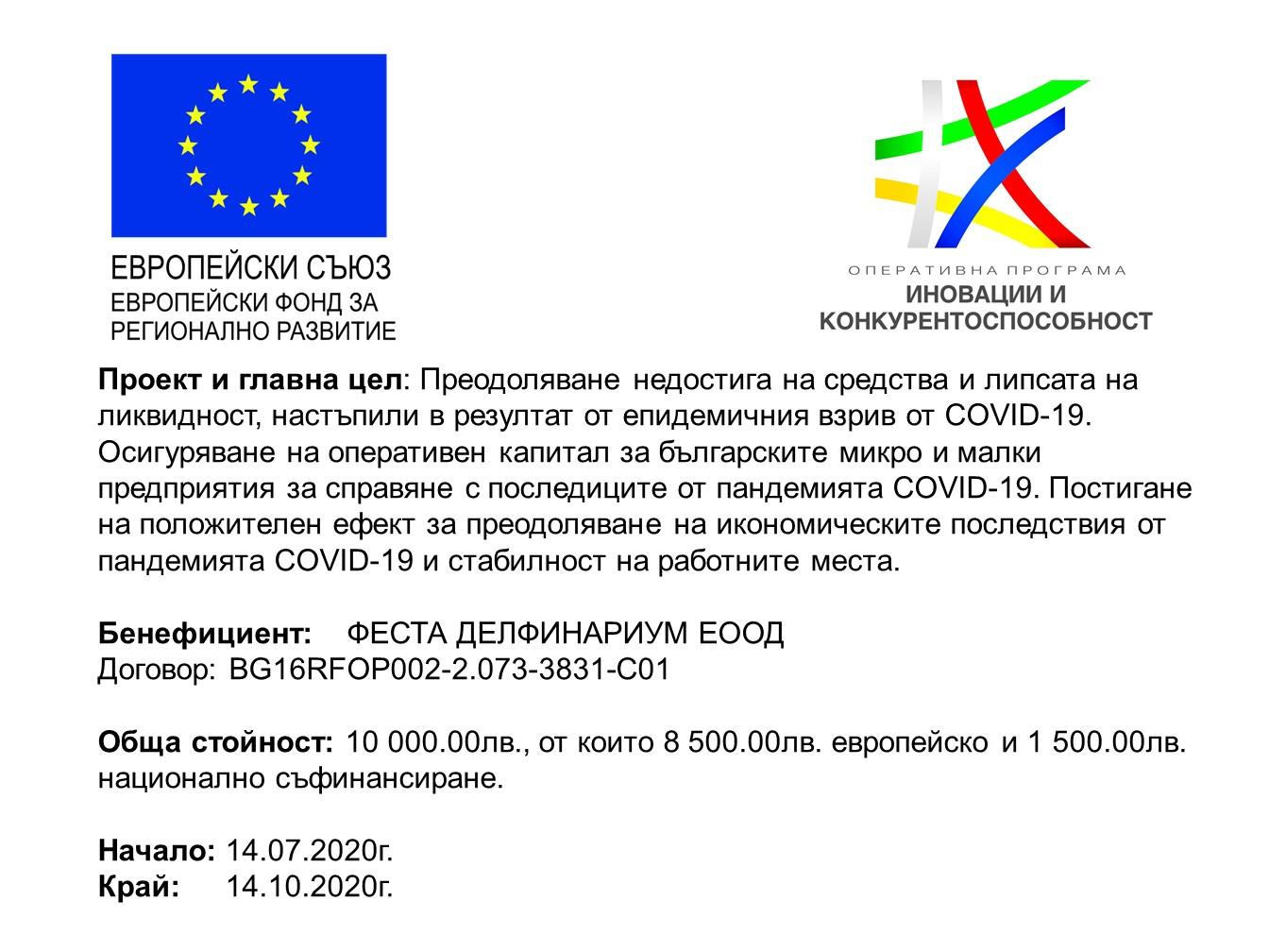 Финансиране ЕС